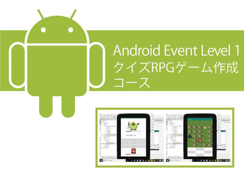 android-event-level1