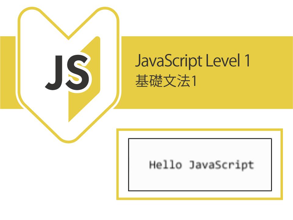 JavaScriptレベル1