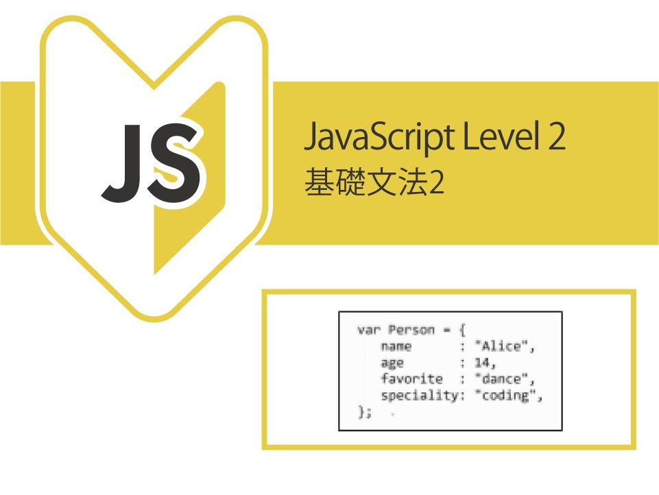 JavaScriptレベル2