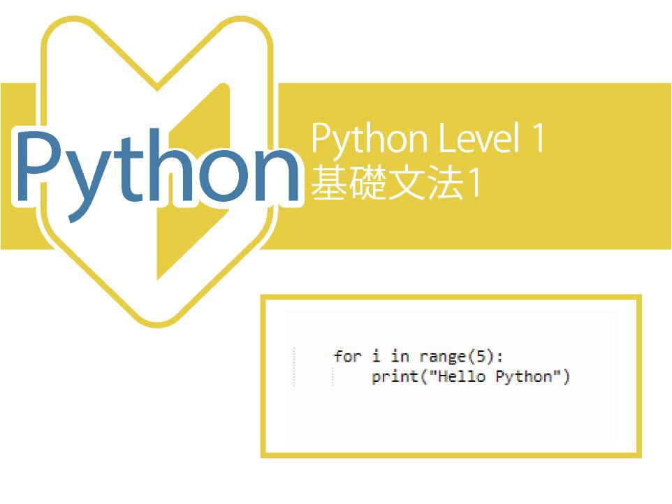 Pythonレベル1
